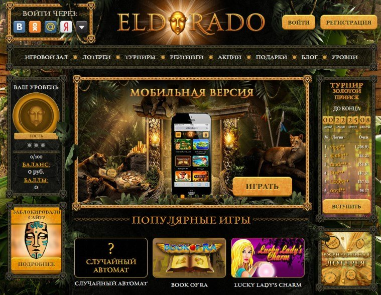 eldorado-mobilnaya-versiya
